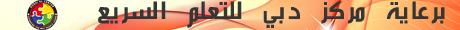 برعاية   مركز دبي للتعلم السريع